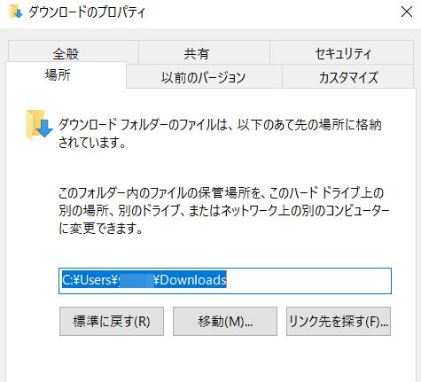 一度サインアウトして入り直すとダウンロードフォルダーの保存場所をCドライブに戻すことができる