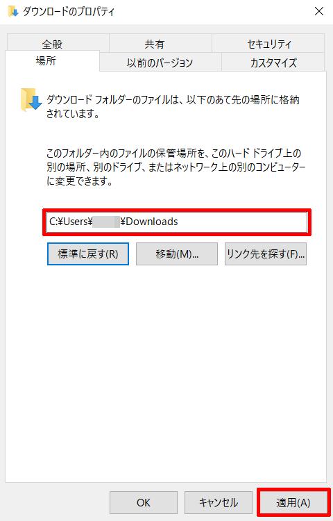 Cドライブのダウンロードフォルダーへの移動の指定になりましたら「適用」をクリックする