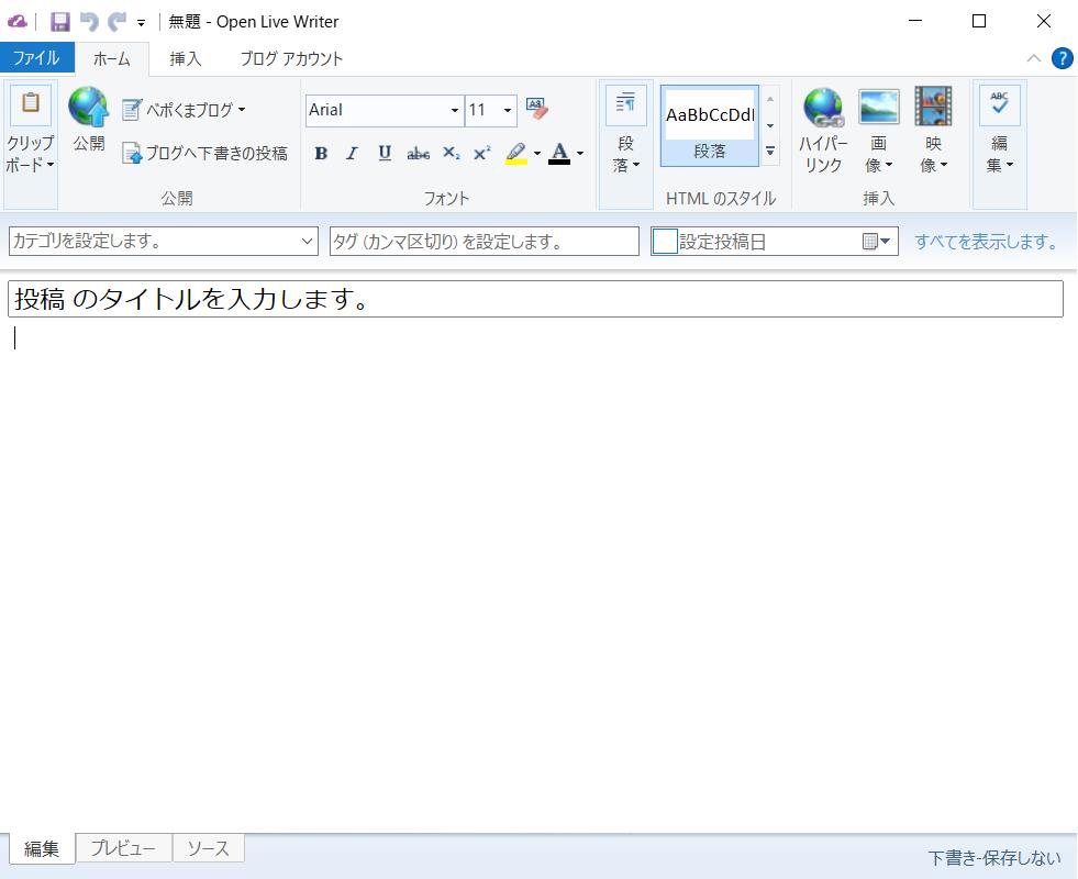 Open Live Writerを日本語化する方法