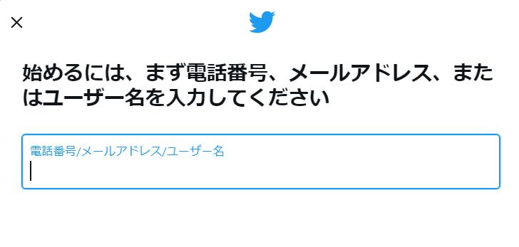 Twitterへログインをする際は、まず初めにユーザー名などを入力する